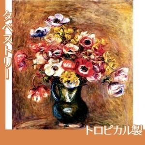 ルノワール「アネモネ」【タペストリー:トロピカル】