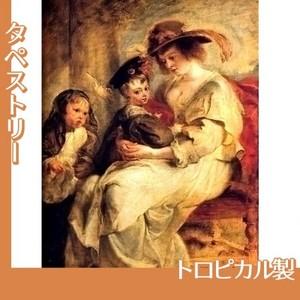ルーベンス「エレーヌ・フールマンと子供たち」【タペストリー:トロピカル】