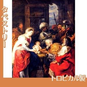 ルーベンス「三王礼拝」【タペストリー:トロピカル】