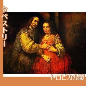 レンブラント「結婚した二人(ユダヤの花嫁)」【タペストリー:トロピカル】