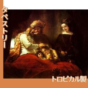 レンブラント「ヨセフの息子を祝福するヤコブ」【タペストリー:トロピカル】