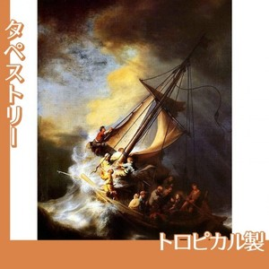 レンブラント「ガリラヤの海の嵐」【タペストリー:トロピカル】