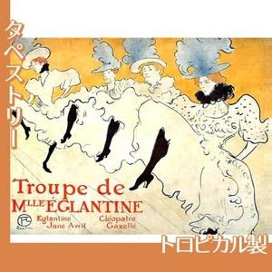 ロートレック「エグランティーヌ嬢一座」【タペストリー:トロピカル】