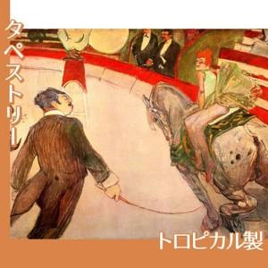 ロートレック「サーカス・フェルナンド:女曲馬師」【タペストリー:トロピカル】