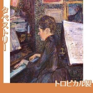 ロートレック「ピアノを弾くディオ嬢」【タペストリー:トロピカル】