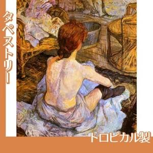 ロートレック「化粧する女」【タペストリー:トロピカル】