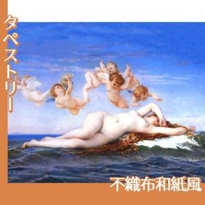 アレクサンドル・カバネル「ヴィーナスの誕生」【タペストリー:不織布和紙風】