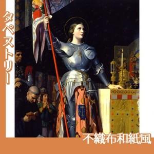 アングル「シャルル7世の戴冠式のジャンヌ・ダルク」【タペストリー:不織布和紙風】