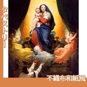 アングル「ルイ13世の誓願」【タペストリー:不織布和紙風】