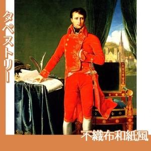 アングル「第一執政官ナポレオン・ボナパルト」【タペストリー:不織布和紙風】