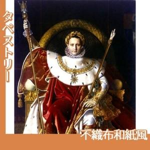 アングル「皇帝の座につくナポレオン1世」【タペストリー:不織布和紙風】