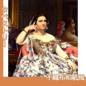 アングル「イネス・モワテシエ夫人(坐像)」【タペストリー:不織布和紙風】
