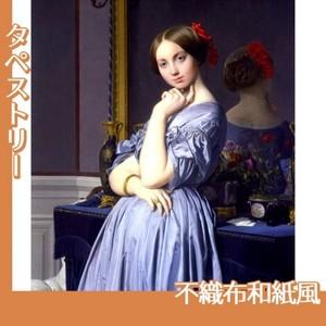 アングル「ドーソンヴィル伯爵夫人」【タペストリー:不織布和紙風】