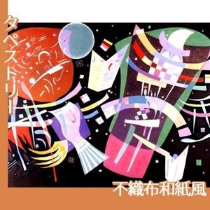 カンディンスキー「コンポジションX」【タペストリー:不織布和紙風】