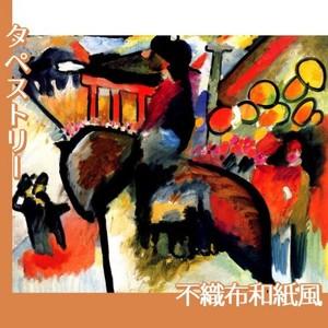 カンディンスキー「印象IV:憲兵」【タペストリー:不織布和紙風】