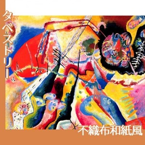 カンディンスキー「赤い斑のある絵」【タペストリー:不織布和紙風】