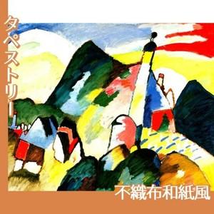 カンディンスキー「教会のあるムルナウ2」【タペストリー:不織布和紙風】