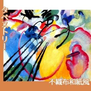 カンディンスキー「即興XXVI:オール漕ぎ」【タペストリー:不織布和紙風】
