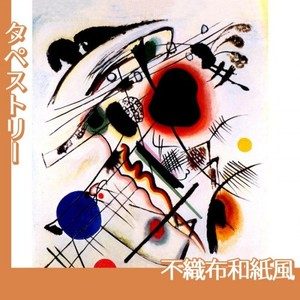 カンディンスキー「黒い色斑」【タペストリー:不織布和紙風】