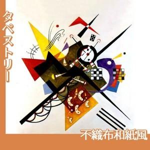 カンディンスキー「白の上に2」【タペストリー:不織布和紙風】
