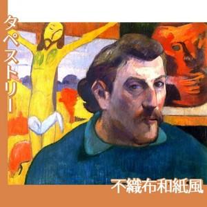 ゴーギャン「黄色いキリストのある自画像」【タペストリー:不織布和紙風】