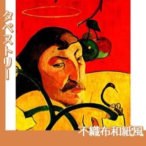 ゴーギャン「光輪のある自画像」【タペストリー:不織布和紙風】