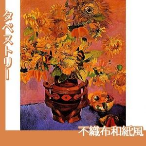 ゴーギャン「ヒマワリとナシ」【タペストリー:不織布和紙風】