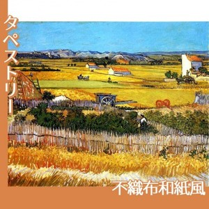 ゴッホ「クロー平野の収穫、背景にモンマジュール(収穫)」【タペストリー:不織布和紙風】