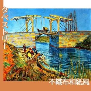 ゴッホ「アルルのはね橋(ラングロワ橋)」【タペストリー:不織布和紙風】
