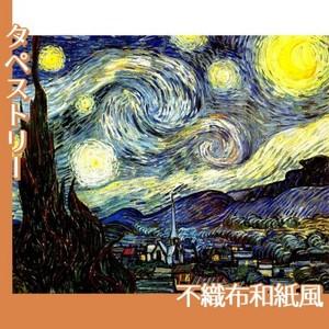 ゴッホ「星月夜」【タペストリー:不織布和紙風】