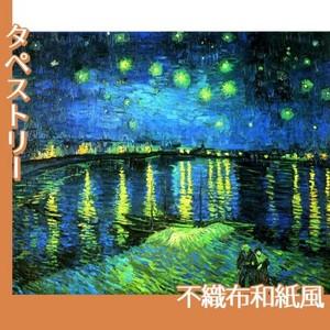 ゴッホ「ローヌ川の星月夜」【タペストリー:不織布和紙風】