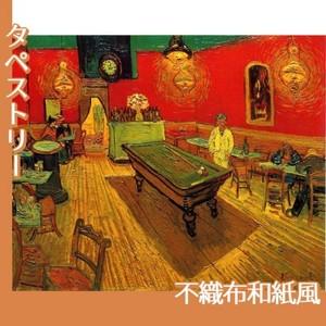 ゴッホ「夜のカフェ」【タペストリー:不織布和紙風】