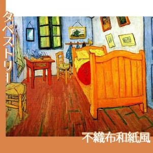 ゴッホ「フィンセントの寝室」【タペストリー:不織布和紙風】