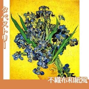 ゴッホ「アイリスの花瓶」【タペストリー:不織布和紙風】
