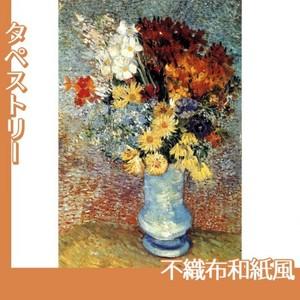 ゴッホ「マーガレットとアネモネの花」【タペストリー:不織布和紙風】