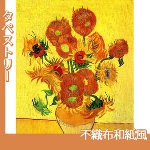 ゴッホ「向日葵」【タペストリー:不織布和紙風】