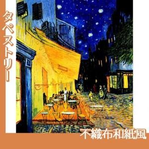 ゴッホ「夜のカフェテラス」【タペストリー:不織布和紙風】