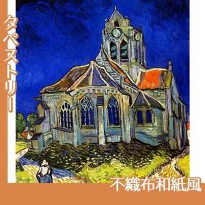 ゴッホ「オーヴェルの教会」【タペストリー:不織布和紙風】