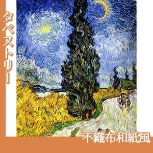 ゴッホ「糸杉と星の見える道」【タペストリー:不織布和紙風】