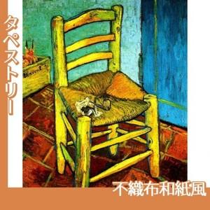 ゴッホ「フィンセントの椅子」【タペストリー:不織布和紙風】
