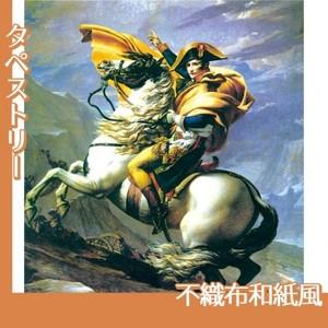 J.Lダヴィッド「アルプスを越えるナポレオン」【タペストリー:不織布和紙風】