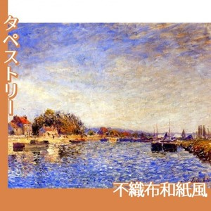 シスレー「サン=マメスのロワン運河」【タペストリー:不織布和紙風】