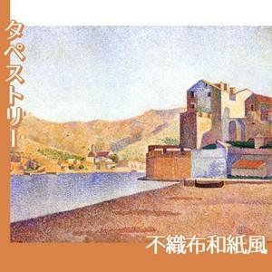 シニャック「コリウール風景」【タペストリー:不織布和紙風】