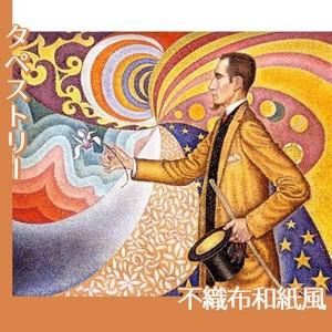 シニャック「フェリックス・フェネオンの肖像」【タペストリー:不織布和紙風】