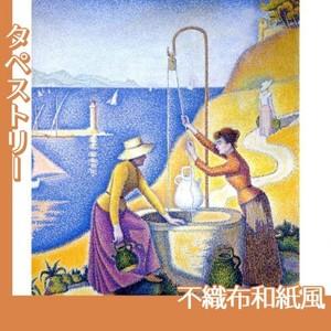 シニャック「井戸端の女たち」【タペストリー:不織布和紙風】