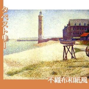 スーラ「オンフルールの灯台」【タペストリー:不織布和紙風】