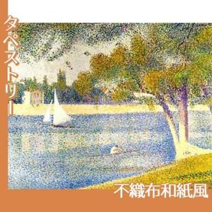 スーラ「ラ・グランド・ジャット島のセーヌ河」【タペストリー:不織布和紙風】