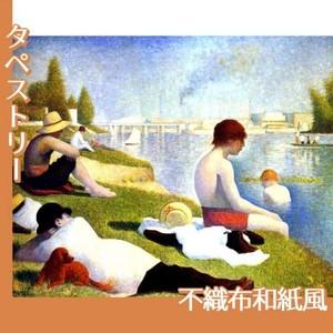 スーラ「アニエールの水浴」【タペストリー:不織布和紙風】
