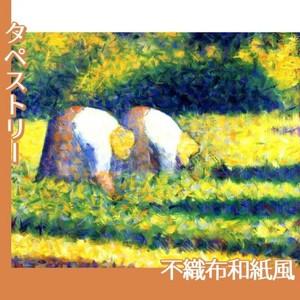 スーラ「農作業をする女たち」【タペストリー:不織布和紙風】