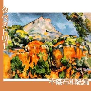 セザンヌ「石切場とサント・ヴィクトワール山」【タペストリー:不織布和紙風】